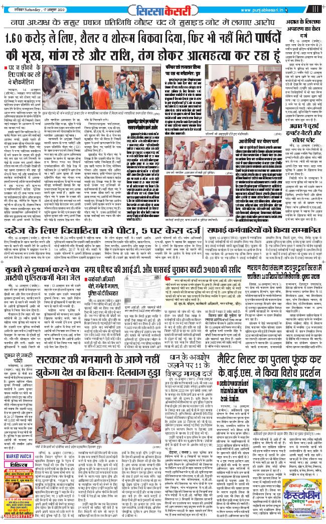 Haryana Sirsa Kesari 2020-10-17