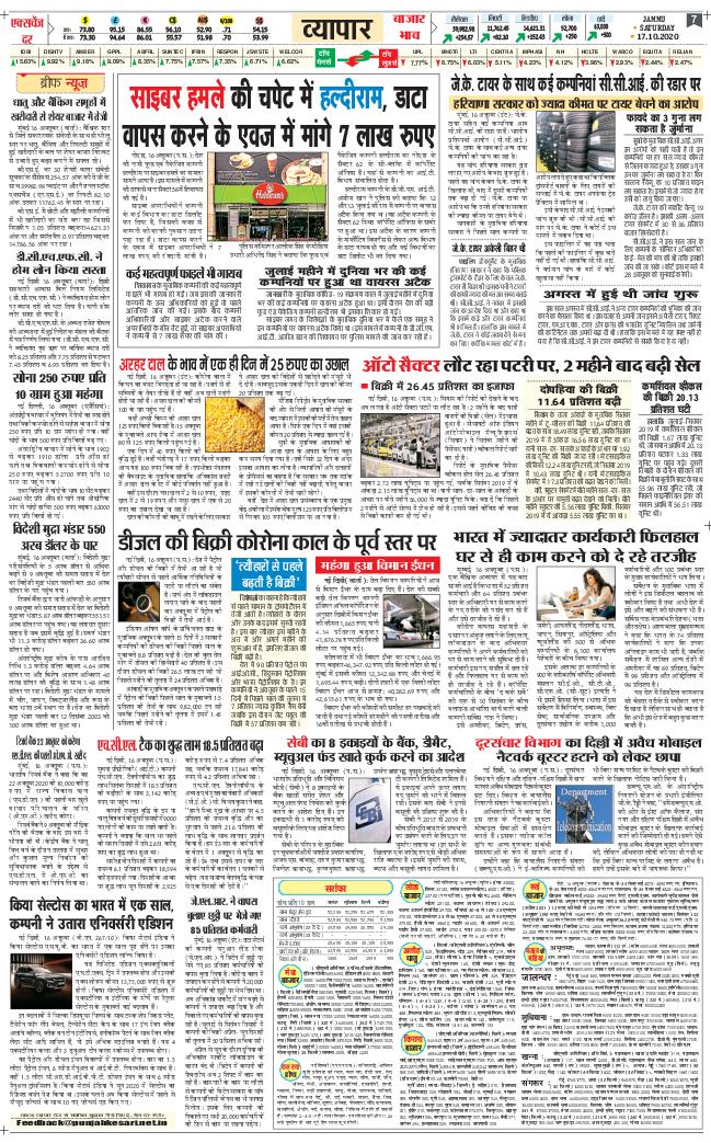 Jammu Main 2020-10-17