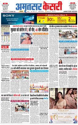 Amritsar Kesari 2020-10-17