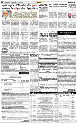 Chandigarh Main 2020-10-17