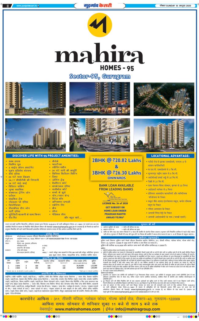 Gurgaon Kesari 2020-10-18