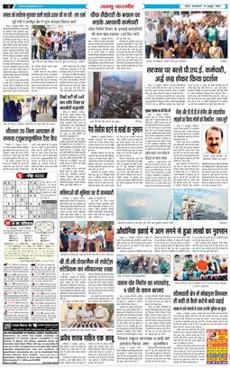 Jammu Kesari 2020-10-18
