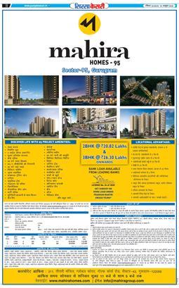 Haryana Sirsa Kesari 2020-10-18