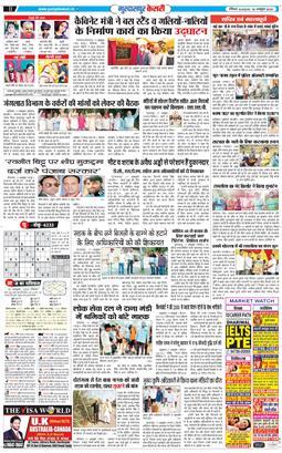 Gurdaspur Kesari 2020-10-18