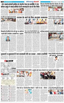 Hoshiarpur Kesari 2020-10-18