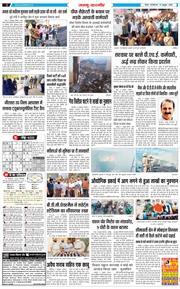 Kashmir Kesari 2020-10-18