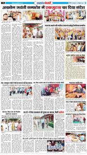 Uttar Pradesh Kesari 2020-10-18