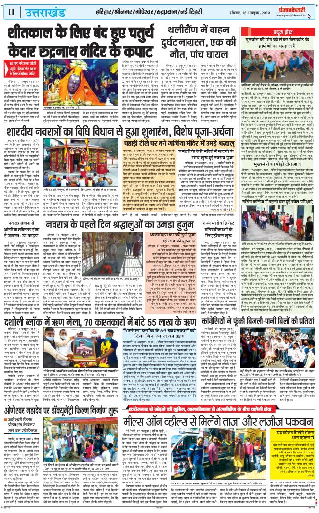 Uttarakhand Kesari 2020-10-18