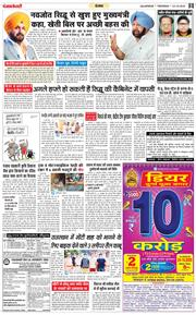 Main Jalandhar 2020-10-22