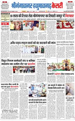 Shri Ganga Nagar 2020-10-28