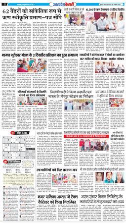 Uttar Pradesh Kesari 2020-10-28