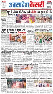 Uttar Pradesh Kesari 2020-10-29