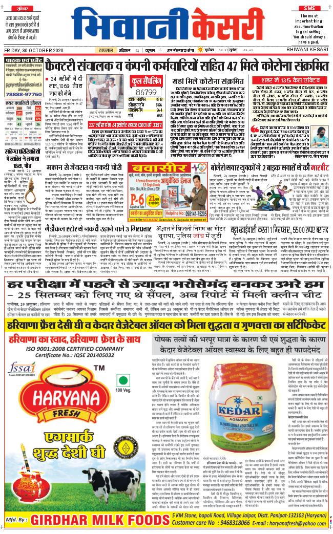 Bhiwani Kesari 2020-10-30