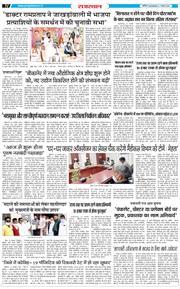 Shri Ganga Nagar 2020-11-21