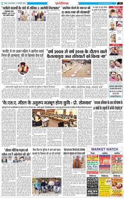 Yamuna Nagar Kesari 2020-11-21