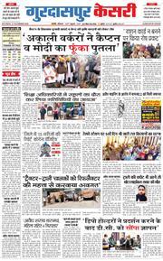Gurdaspur Kesari 2020-11-21