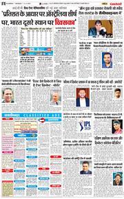 Rajasthan Main 2020-11-21