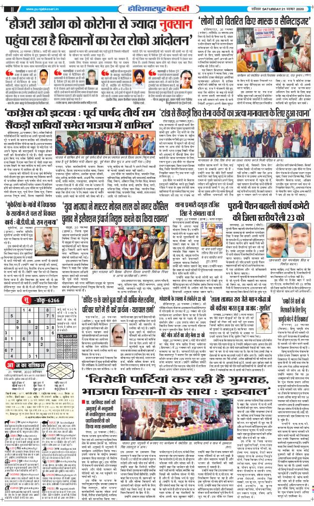 Hoshiarpur Kesari 2020-11-21