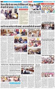 Uttar Pradesh Kesari 2020-11-21