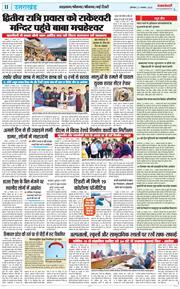 Uttarakhand Kesari 2020-11-21