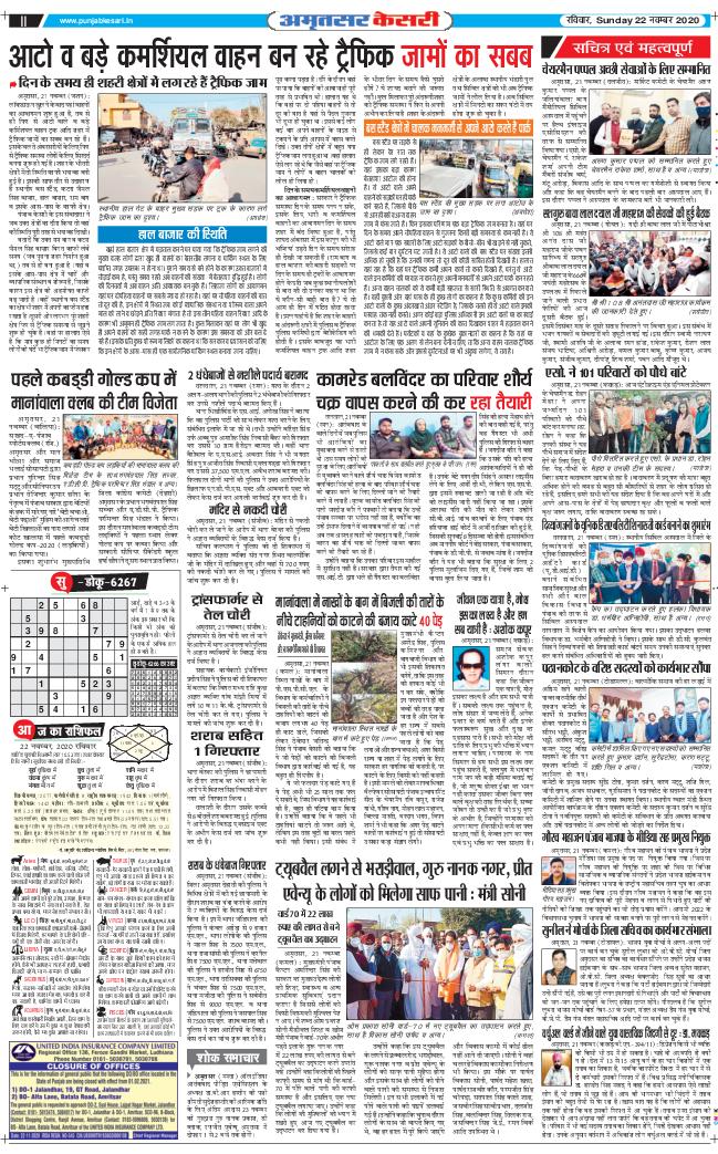Amritsar Kesari 2020-11-22