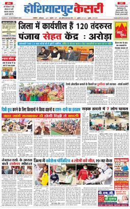 Hoshiarpur Kesari 2020-11-22