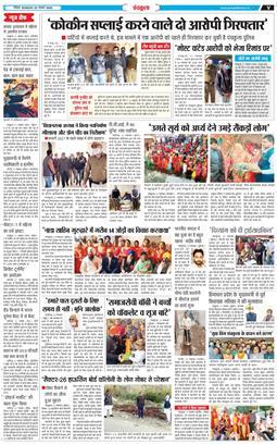 Chandigarh Kesari 2020-11-22