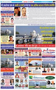 Gurdaspur Kesari 2020-11-22