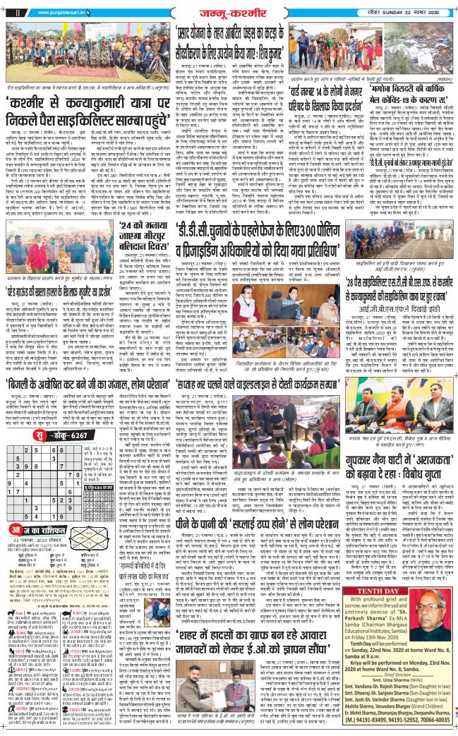 Kashmir Kesari 2020-11-22