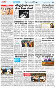 Uttarakhand Kesari 2020-11-22