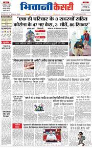 Bhiwani Kesari 2020-11-22