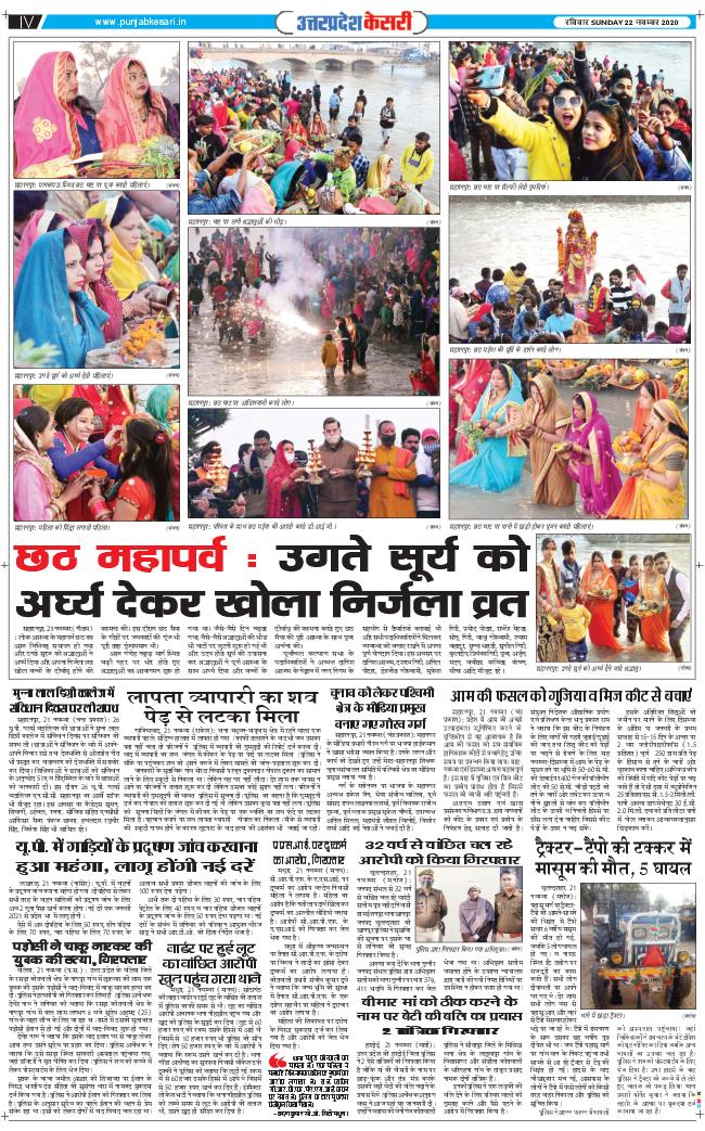 Uttar Pradesh Kesari 2020-11-22