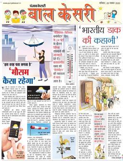 Main Magazine 2020-11-28