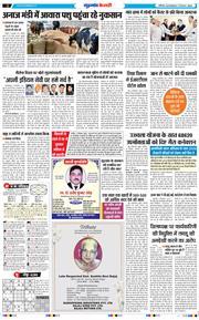 Gurgaon Kesari 2020-12-05