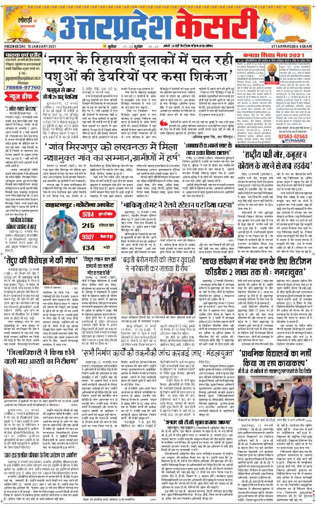 Uttar Pradesh Kesari 2021-01-13