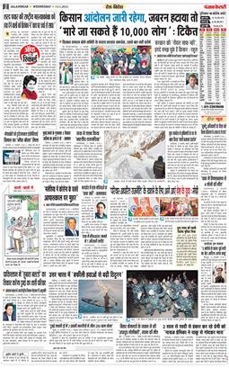 Jammu Main 2021-01-13