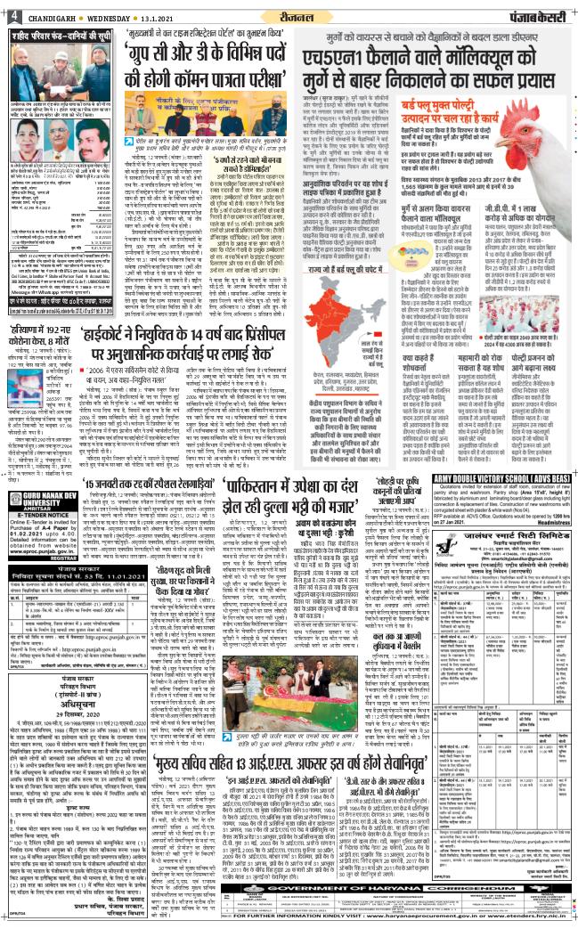 Chandigarh Main 2021-01-13