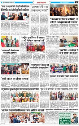 Shri Ganga Nagar 2021-01-13