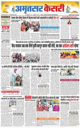 Amritsar Kesari 2021-01-13