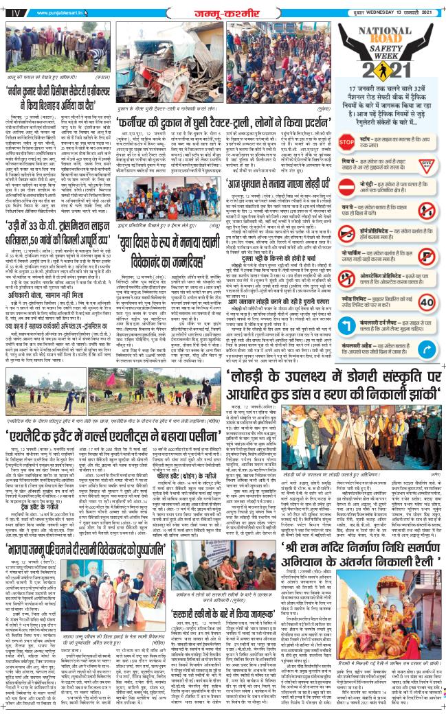 Kashmir Kesari 2021-01-13