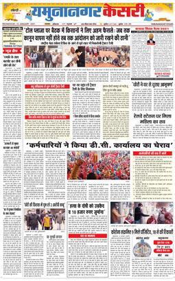 Yamuna Nagar Kesari 2021-01-13