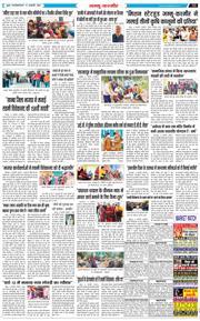 Jammu Kesari 2021-01-13