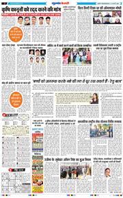 Gurgaon Kesari 2021-01-13