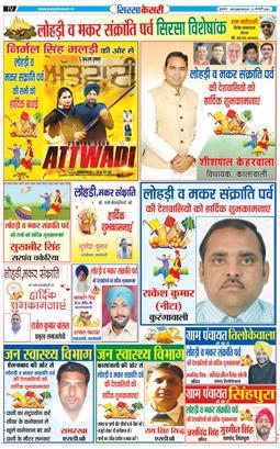 Haryana Sirsa Kesari 2021-01-13