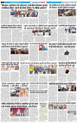 Gurdaspur Kesari 2021-01-13