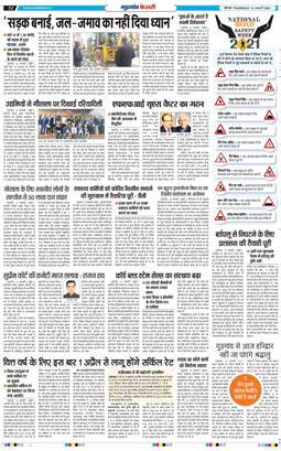 Gurgaon Kesari 2021-01-14