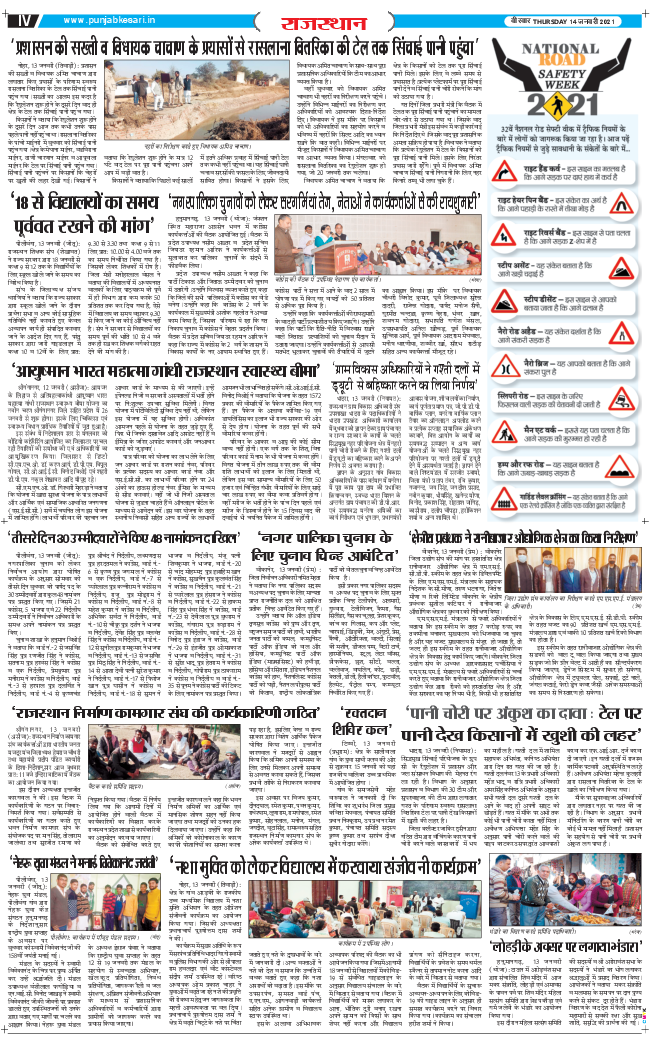 Shri Ganga Nagar 2021-01-14