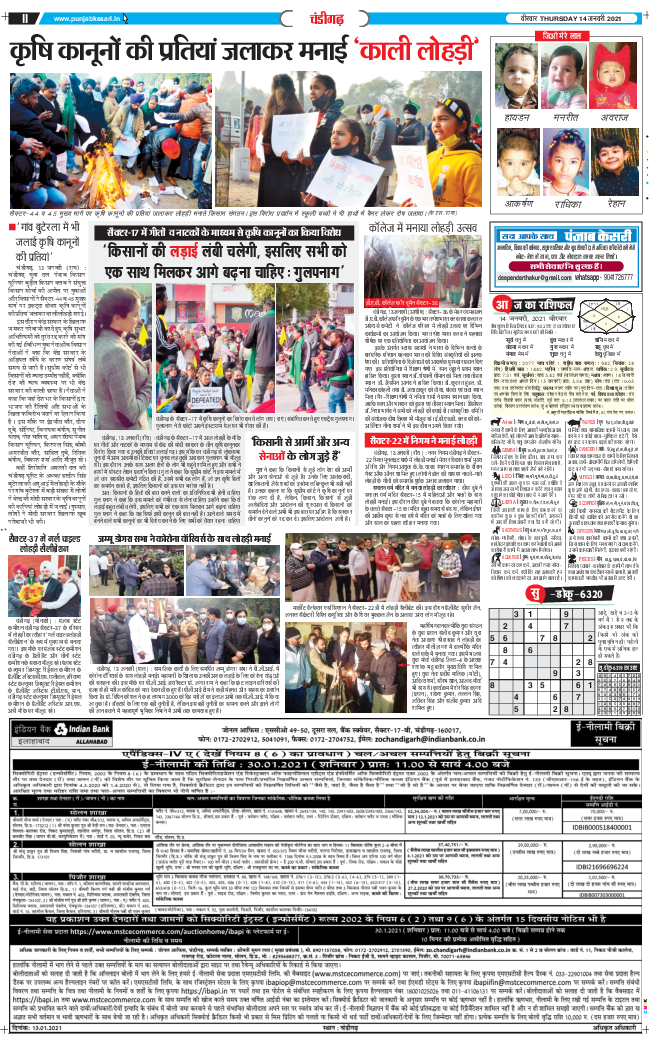 Chandigarh Kesari 2021-01-14