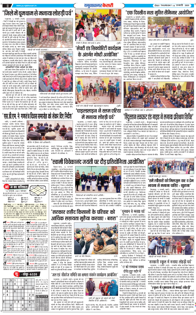 Yamuna Nagar Kesari 2021-01-14