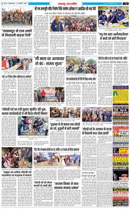Kashmir Kesari 2021-01-14